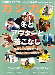 カジカジ 2013年 12月号〜冬とアウターと着こなし〜