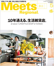 Meets - Regional 5月号 〜10年通える、生活雑貨店〜